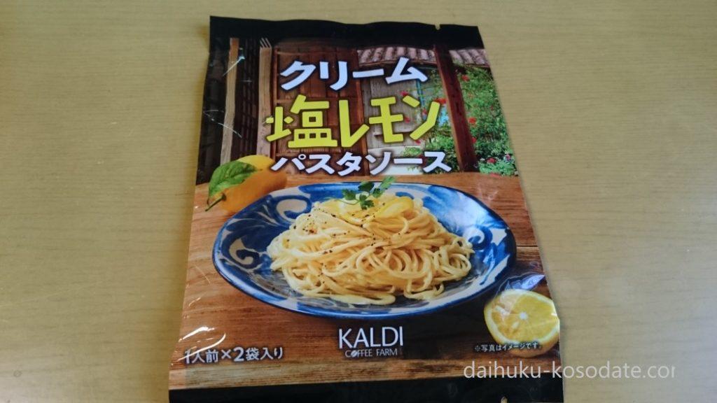 ソース パスタ カルディ レモン カルディうますぎ!塩レモンパスタソースでアレンジ簡単にアウトドア料理例!